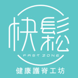 Kuaisong Health Spine Protection Workshop   快鬆健康護脊工坊