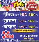 Special Holi Offers on Sweets at MM Mithaiwala, Mumbai