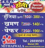 Special Holi Offers on Sweets at MM Mithaiwala