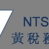 NTS TAXATION SERVICES
