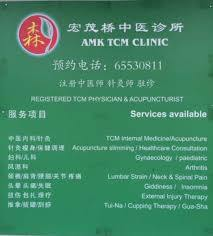 Profile Photos of AMK TCM CLINIC  宏茂桥中医诊所 Block 102 #01-1191, Hougang  Ave 1 (Off Lorong Ah Soo) - Photo 3 of 8