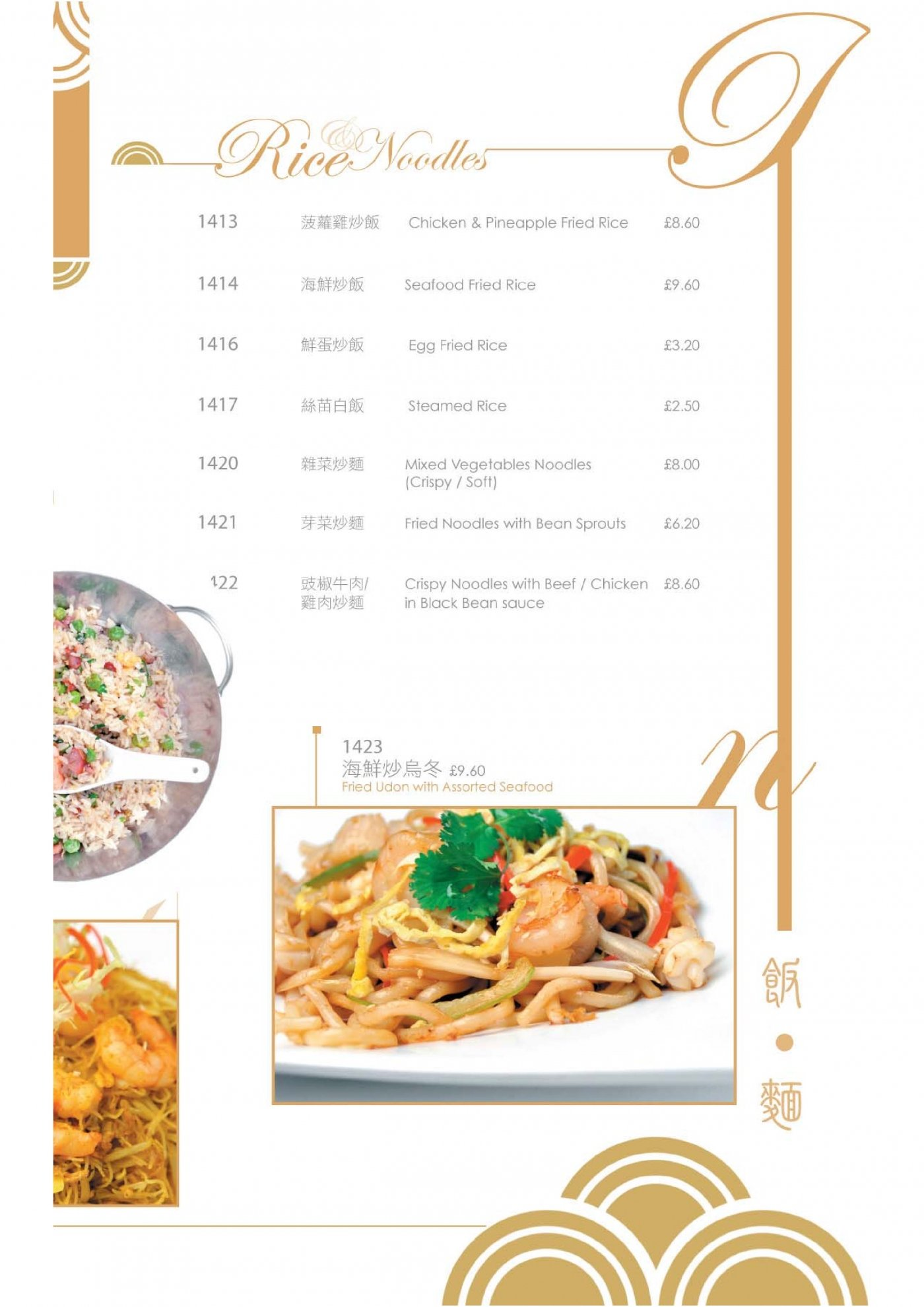 23 of 26 price lists  menus  royal china  canary wharf