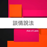 New Album of Canaan Lawyers