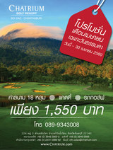Pricelists of Chatrium Golf Resort Soi Dao Chanthaburi