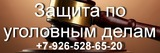 Pricelists of Lawyer Vladimir Golubev