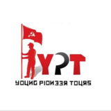 Young Pioneer Tours